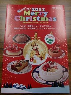 クリスマスケーキのパンフレット