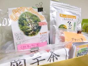 沖縄の健康茶