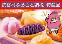 読谷村ふるさと納税 特産品