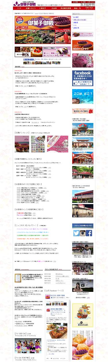 御菓子御殿 公式サイト が完全リニューアル!