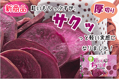 新商品 『 紅いもちっぷす 』 発売のお知らせ